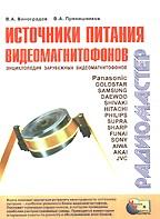 Источники питания видеомагнитофонов. Радиомастер