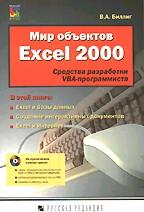 Мир объектов Excel 2000 с CD-ROM