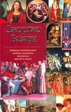 Избранные жизнеописания наиболее знаменитых живописцев, ваятелей и зодчих