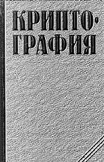 Криптография. 2-е изд