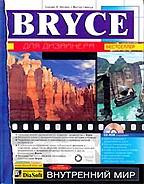Bryce для дизайнера