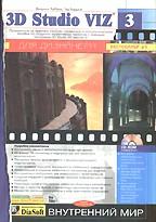 3D Studio VIZ 3 для дизайнера с CD