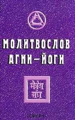 Молитвослов Агни-Йоги