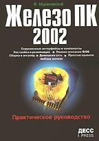 Железо ПК 2002. Практическое руководство