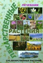 Лечебник. Лекарственные растения. Практическое пособие