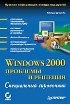 Windows 2000: проблемы и решения. Специальный справочник