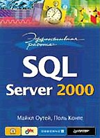 Эффективная работа: SQL Server 2000 (+CD)