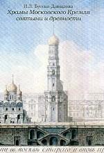 Храмы Московского Кремля
