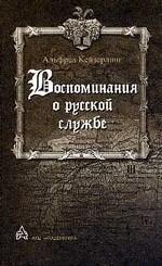 Воспоминания о русской службе