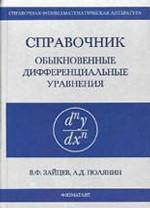 Обыкновенные дифференциальные уравнения. Справочник