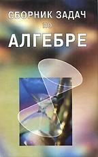 Сборник задач по алгебре. Учебник для вузов