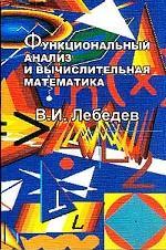 Скачать Функциональный анализ и вычислительная математика бесплатно В. Лебедев