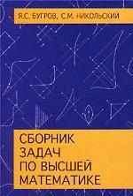 Сборник задач по высшей математике