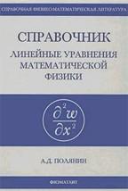 Справочник. Линейные уравнения математической физики