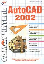 Самоучитель AutoCAD 2002