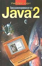 Программирование на Java 2