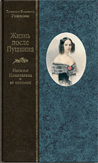 Жизнь после Пушкина: Наталья Николаевна и ее потомки