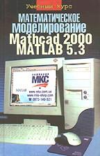 Математическое моделирование. Mathcad 2000. Matlab 5