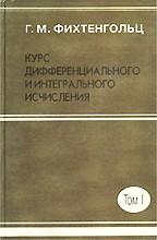 Курс дифференциального и интегрального исчисления . Том 1