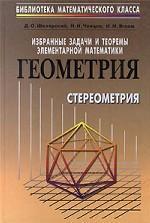 Избранные задачи и теоремы элементарной математики. Геометрия. Стереометрия
