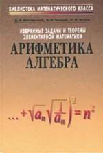 Избранные задачи и теоремы элементарной математики. Арифметика и алгебра