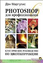 Photoshop 6 для профессионалов: классическое руководство по цветокоррекции (+CD)