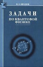 Скачать Задачи по квантовой физике. 2-е издание бесплатно И.Е. Иродов