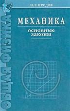Механика. Основные законы. 6-е издание