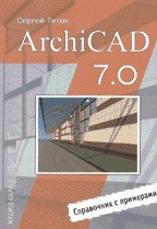 ArchiCAD 7.0. Справочник с примерами
