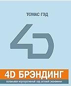 4D-брэндинг, взламывая корпоративный код сетевой экономики