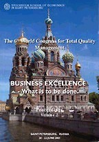 Business Excellence - What is to be done. В 2-х томах на английском языке