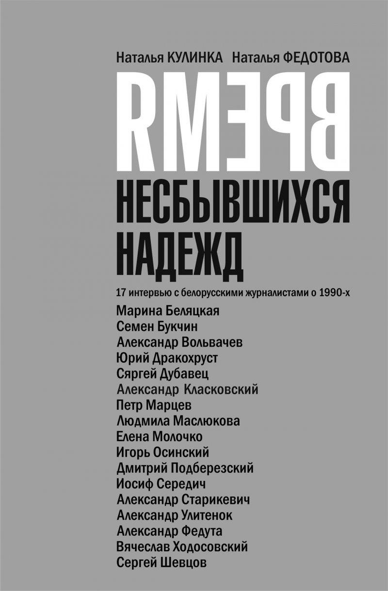Время несбывшихся надежд: 17 интервью с белорусскими журналистами о 1990-х
