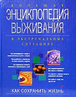 Большая энциклопедия выживания