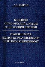 Большой анлго-русский словарь религиозной лексики: около 25 000 терминов