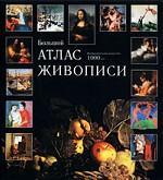 Большой атлас живописи. Изобразительное искусство. 1000 лет