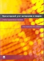 Бухгалтерский учет материалов и товаров. Учебно-практическое пособие