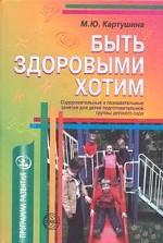 Быть здоровыми хотим: Оздоровительные и познавательные занятия для детей подготовительной группы детского сада
