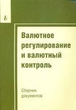 Валютное регулирование и валютный контроль. Сборник документов