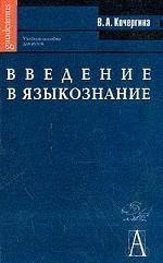 Введение в языкознание / 2-е изд