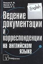Ведение документации и корреспонденции на английском языке