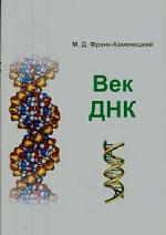 Век ДНК