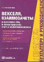 Векселя, взаимозачеты и перемена лиц в обязательстве: учет и налогообложение