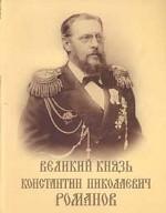 Великий князь Константин Николаевич Романов