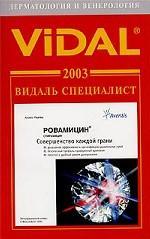 Vidal 2003. Дерматология и венерология. Справочник