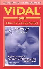Vidal 2004. Акушерство и гинекология. Справочник