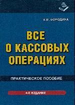 Все о кассовых операциях: практическое пособие. Издание 4-е
