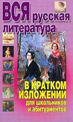 Вся русская литература в кратком изложении