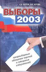Выборы 2003: предвыборные обещания партий и ожидания избирателей