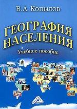 География населения. Учебное пособие