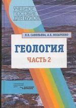 Геология. Часть 2